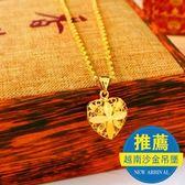 越南沙金項鍊女純金色仿真24k吊墜首飾