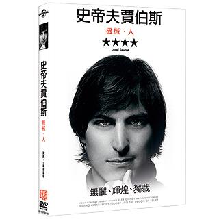 史帝夫賈伯斯:機械‧人 DVD Steve Jobs: Man in the Machine