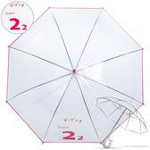 樂嫚妮 自動開傘/直立透明雨傘-粉 數學程式