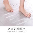 ✿現貨 快速出貨✿【小麥購物】浴室防滑貼...