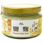 【菇王】有機鹽麴 (150g/瓶)