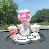 車內飾品擺件個性創意漂亮可愛氣球汽車用品小車上裝飾女車載香水 概念3C旗艦店