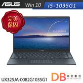 ASUS UX325JA 0082G1035G1 13 3 吋i5 1035G1 FHD