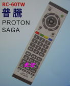 《長宏》PROTON普騰遙控器.液晶電視專用遙控器【RC-60TW】全系列通用型~可刷卡.免運費~