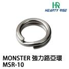 漁拓釣具 HR MONSTER MSR-10 (強力路亞環)