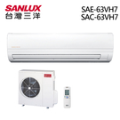 SANLUX台灣三洋 9-11坪冷暖變頻分離式一對一冷氣 SAC-63VH7 / SAE-63VH7 含基本安裝(限北北基)