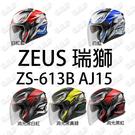 安全帽 ZEUS 瑞獅 ZS-613B AJ15 ZS613B 613B 半罩 3/4罩 雙鏡片 內墨片 內襯全可拆