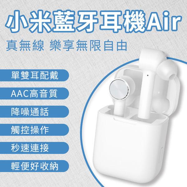 小米 藍牙耳機 Air 無線 觸控 高音質 雙耳