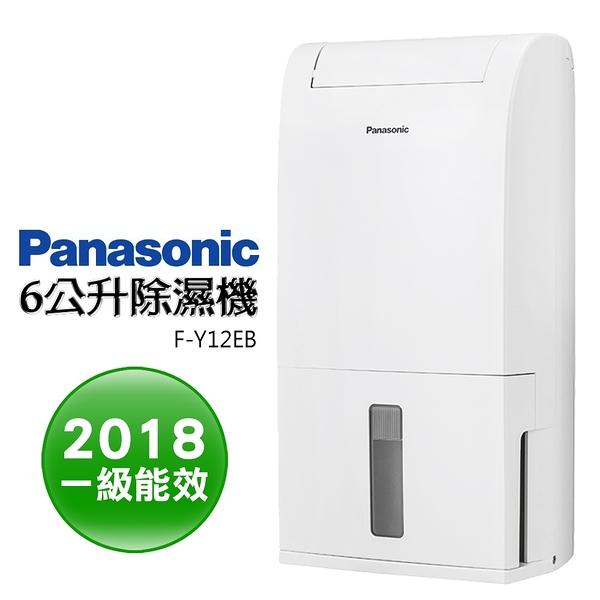 國際牌Panasonic [ F-Y12EB ] 6公升清淨除濕機