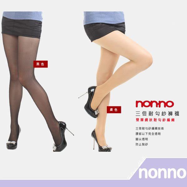 【RH shop】nonno 儂儂褲襪 三倍耐勾紗褲襪 6500 經典長銷款