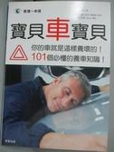 【書寶二手書T4/科學_XEF】寶貝車寶貝:你的車就是這樣養壞的!101個必懂的養車知識!_Tasha