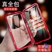 手機殼 【雙面玻璃】全包萬磁王蘋果x手機殼iPhone xs max翻蓋iPhonex磁吸透明8plus網紅殼 多色