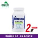【御松田】酵素益生菌膠囊(60粒/瓶)-2瓶-幫助消化 使排便順暢 現貨免運 台灣公司貨