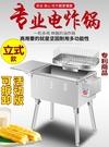 立式電熱油炸鍋多用單缸電炸爐炸油條機薯條商用專用全自動大容量 小山好物