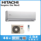 好禮六選一【HITACHI日立】4-6坪變頻冷暖分離式冷氣RAC-28NK1/RAS-28NK1