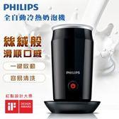 飛利浦 PHILIPS 全自動冷熱奶泡機 CA6500