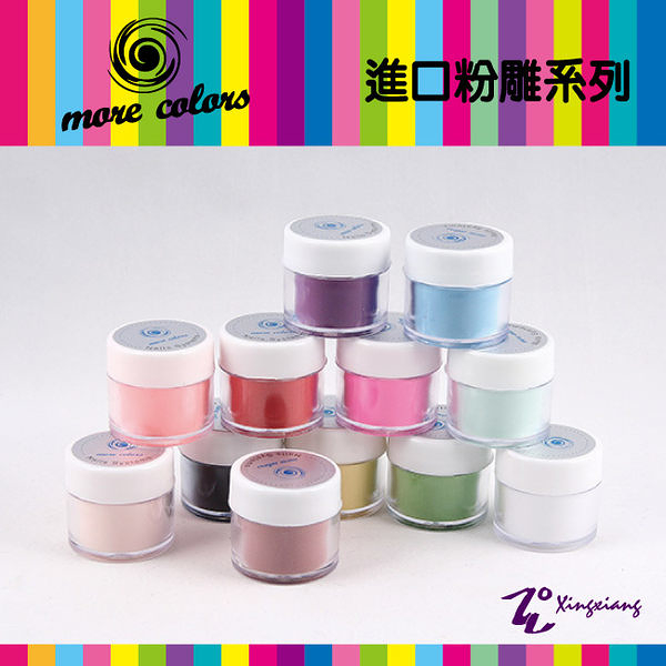 【More Colors】C3D 進口粉雕組(水晶指甲用)全系列 共36色任選(形向Xingxiang 指甲彩繪 美甲nail)