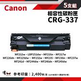 【有購豐】Canon CRG-337 CRG-137 全新相容副廠碳粉匣 五入組|適MF249dw、MF236n、MF212w