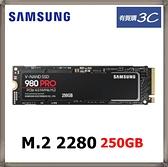SAMSUNG 三星 980 PRO 250GB NVMe M.2 2280 PCIe 固態硬碟 (MZ-V8P250BW)