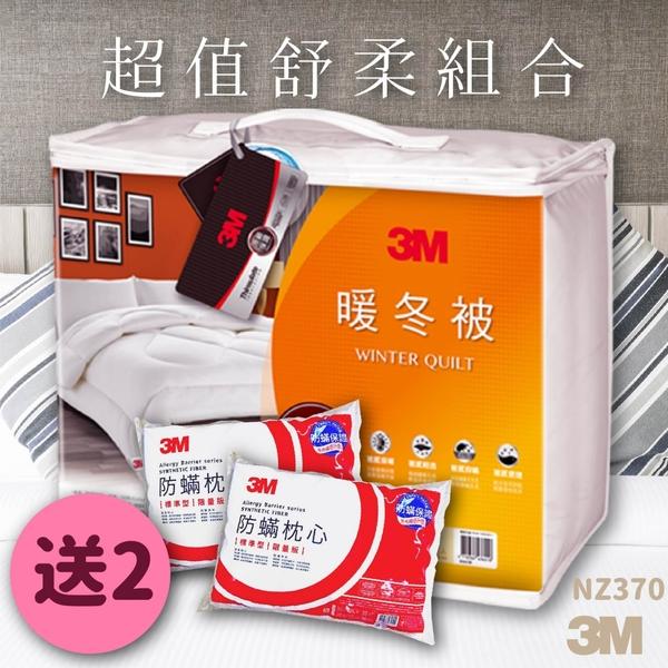 《超值1送2》3M NZ370暖冬被 標準雙人 送 3M防蹣枕頭標準型2入 防蹣 枕頭 棉被 被子 透氣 可水洗