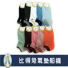 【台灣製】彼得兔氣墊船型襪子 女襪/短襪...