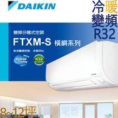 DAIKIN 大金 1對1 變頻冷暖 橫綱系列 RXM60RVLT / FTXM60RVLT