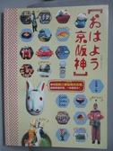 【書寶二手書T1/旅遊_QED】京阪神-瘋玩關西三都指南決定版,超簡單超實用,一本就足夠