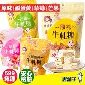 【唐舖子】牛軋糖 原味/芒果/草莓/鹹蛋黃 150g/包 牛軋糖 傳統零食 古早味 伴手禮 糖 好時好食