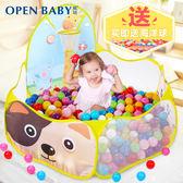 寶寶海洋球池圍欄家用室內嬰兒童波波球投籃池玩具池可折疊游戲池T