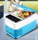 車載冰箱 車載壓縮機冰箱車家兩用冷凍冷藏...