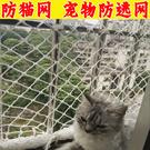 防貓網 尼龍網 防墜網 寵物防逃網 網子繩網陽台防護網封窗隔離安全網 快速出貨