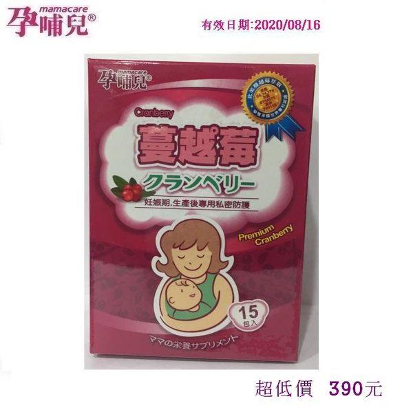 *美馨兒*孕哺兒®清新蔓越莓粉末-15包入 390元