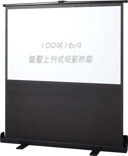 100吋16:9氣壓式上拉投影布幕 席白地拉式投影銀幕 輕巧攜帶方便 一年原廠保固 含稅含運