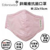 伊登詩-消費高手鋅纖維防護防霾抗菌/兒童口罩M(粉)/Edenswear 大樹