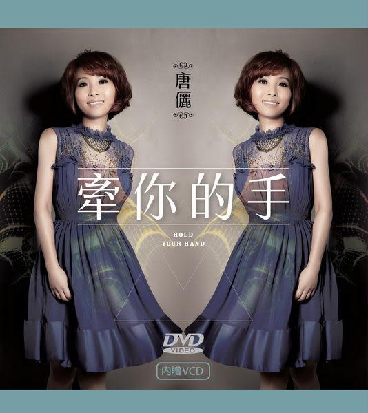 唐儷 牽你的手 DVD附VCD (音樂影片購)