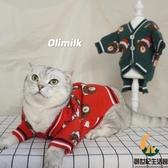 貓咪小熊狗狗外套衣服寵物圣誕節衣熊毛衣針織衫【創世紀生活館】