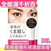 BCL 日本遮瑕膏 黑眼圈、斑點細紋掰掰  外型 自然色【小福部屋】
