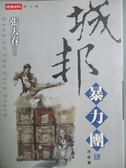 【書寶二手書T1/武俠小說_MEV】城邦暴力團(肆) 完_張大春