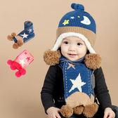 星星針織毛球保暖圍巾 兒童圍巾 保暖圍巾 針織圍巾