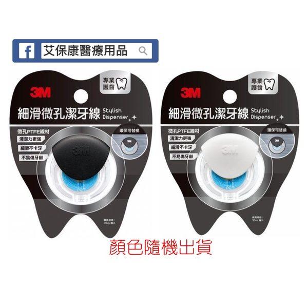 3M潔牙線 簡約造型 黑白色隨機出貨 40M/個X6個/組【艾保康】