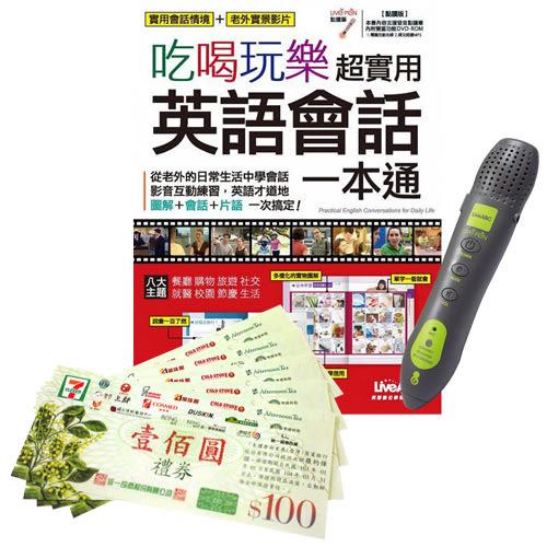 《吃喝玩樂超實用英語會話一本通》+ LivePen智慧點讀筆 + 7-11禮券500元