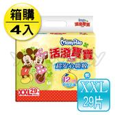 《滿意寶寶》活潑寶寶 巧薄紙尿布 XXL 29片x4包/箱 (紙尿褲/紙尿片/黏貼型尿布)