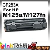HP CF283A No.83A相容碳粉匣(黑色)一支【適用】HP M127fn/M127fs/M125a/M225dw/M201dw/M125nw/M127fw