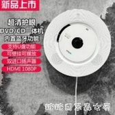 便攜CD機-高清CD迷你壁掛便攜式學生CD機器藍芽DVD播放機復讀英語學習光盤  YJT  喵喵物語