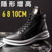 高幫內增高男鞋10CM增高鞋8cm休閒運動鞋男韓版板鞋