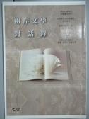 【書寶二手書T6/文學_NGV】兩岸文學對話錄_文訊雜誌社主編