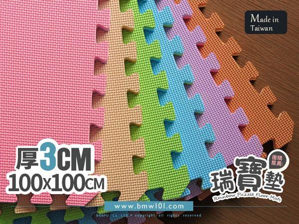 【本富地墊專家】NO.097-【雙色100*100*厚度3cm】 兒童巧拼瑞寶墊-遊戲墊.巧拼地墊.運動墊
