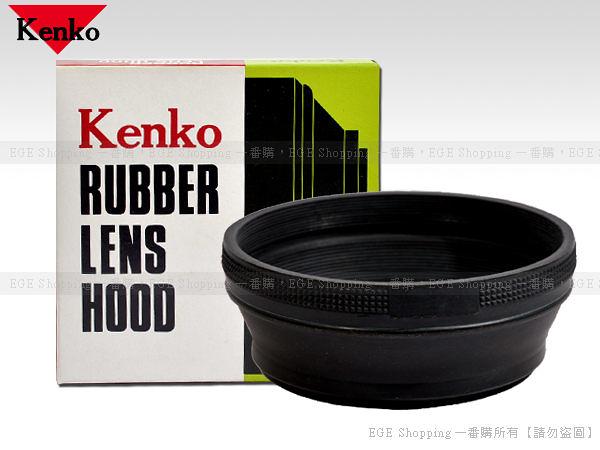 EGE 一番購】KENKO 橡膠遮光罩 Rubber Lens Hood,公司貨【67mm】