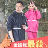 兩件式雨衣 反光 透氣 全身雨衣 防風 加厚 摩托車雨衣 雨衣 兩件式雨衣套裝 米菈生活館【Z057】