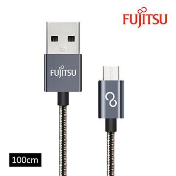 【FUJITSU 富士通】 UM120-1 MICRO USB金屬編織傳輸充電線-1M(銀黑)